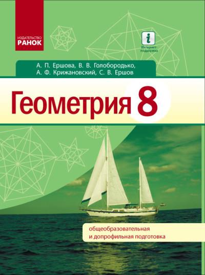 Геометрия. Учебник. 8 класс