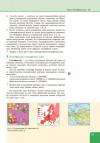 Географія. Підручник. 8 клас