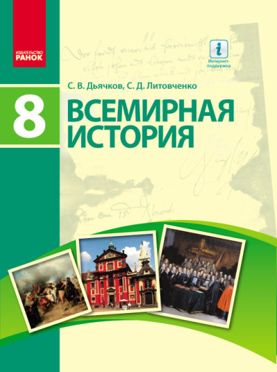 Всемирная история. Учебник. 8 класс