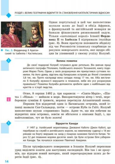 Всесвітня історія. Підручник. 8 клас