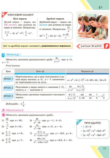 Алгебра. Підручник. 8 клас