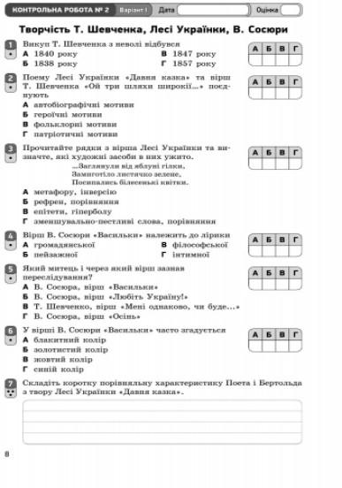 Українська література. 8 клас. Контроль навчяльних досягнень