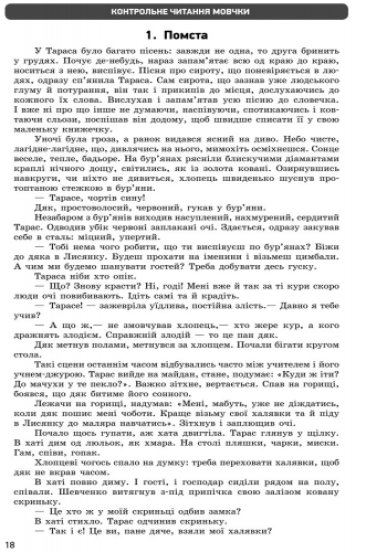 Українська мова. 8 клас. Контроль навчальних досягнень (для РОС. шк.)