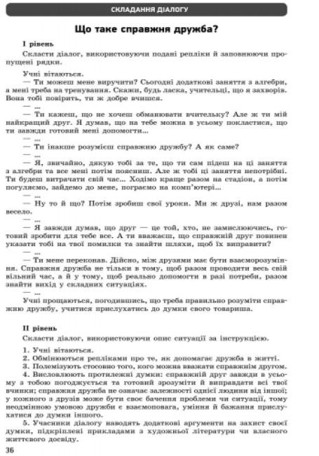 Українська мова. 8 клас. Контроль навчальних досягнень