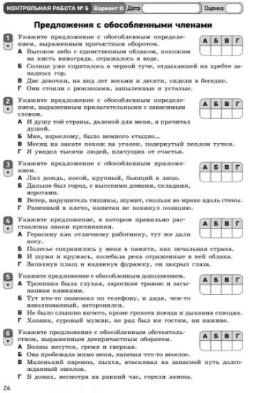 Русский язык. 8 класс. Контроль учебных достижений (для УКР. шк.)