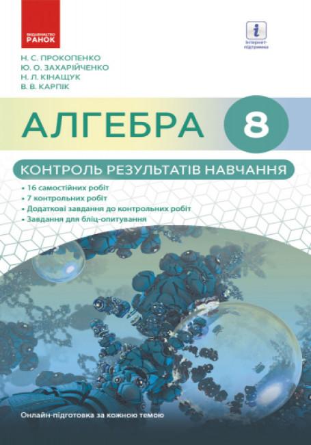 Алгебра. 8 клас. Контроль результатів навчання (до підруч. Прокопенко та ін.)