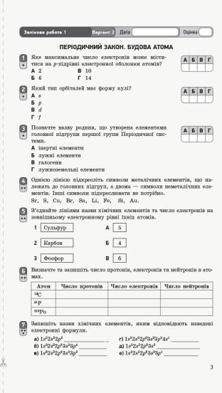 Хімія. 8 клас. Зошит для контролю навчальних досягнень учнів