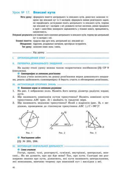 Геометрія. 8 клас: Розробки уроків (до підруч. А. П. Єршової, В. В. Голобородька, О. Ф. Крижановського, С. В. Єршова)