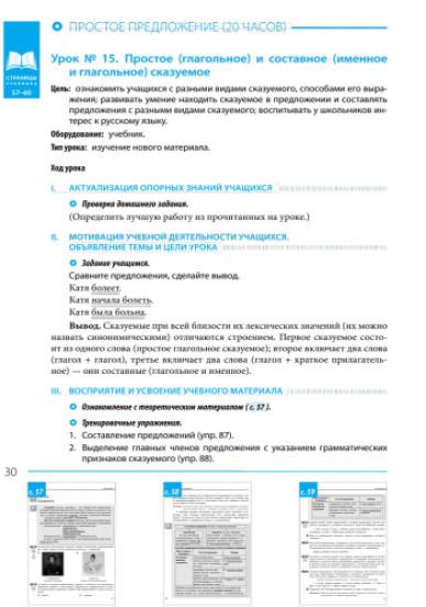 Русский язык. 8(8) класс. Разработки уроков (к уч.Баландиной, для УКР.шк.)