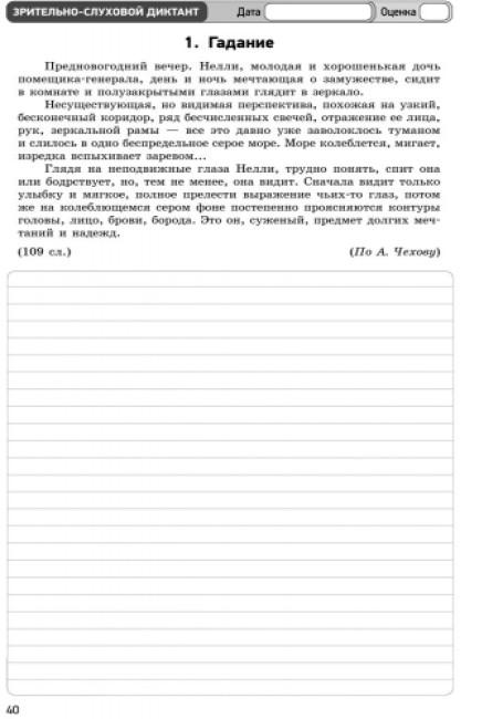 Русский язык. 8 класс. Тетрадь для контроля учебных достижений учащихся (для школ с рус. языком обучения)