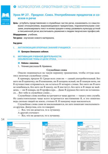 Русский язык  8(4) класс. Разработки уроков (к уч. Баландиной, для УКР.школ)