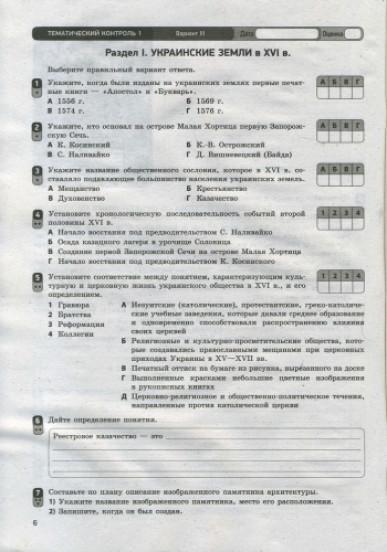 История Украины. 8 класс. Контроль учебных достижений