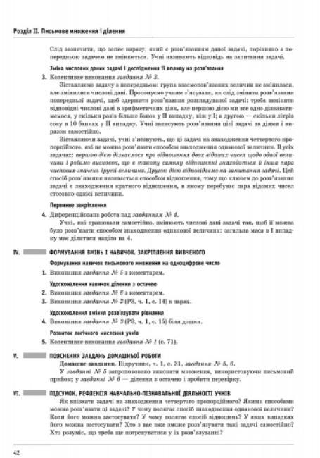 Математика 4 клас. Розробки уроків (у 2-ох частинах до підр.Скворцової, Онопрієнко)