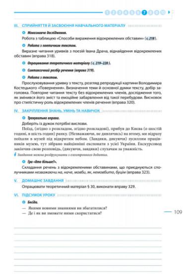 Українська мова. 8 клас. Розробки уроків (до підр. Пентилюк)
