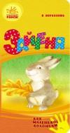 Для маленької долоньки: Зайченя