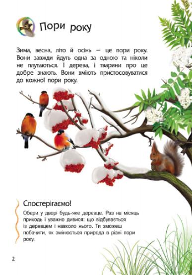 Природа. Енциклопедія дошкільника