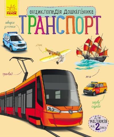 Транспорт. Енциклопедія дошкільника