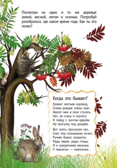 Природа. Энциклопедия дошкольника