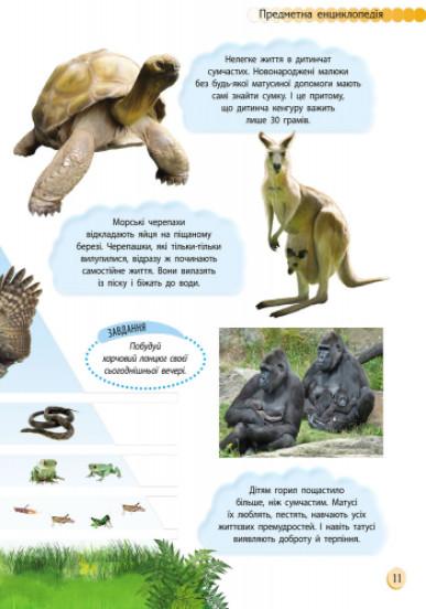 Пізнаємо та досліджуємо: Тваринний світ