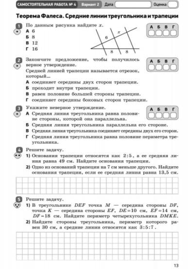 Геометрия. 8 класс: Тетрадь для контроля учебных достижений