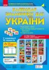 Комплект навчальних плакатів. Календар знаменних дат України