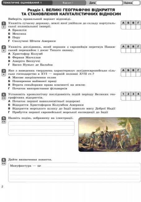 Всесвітня історія. 8 клас. Зошит контролю навчальних досягнень