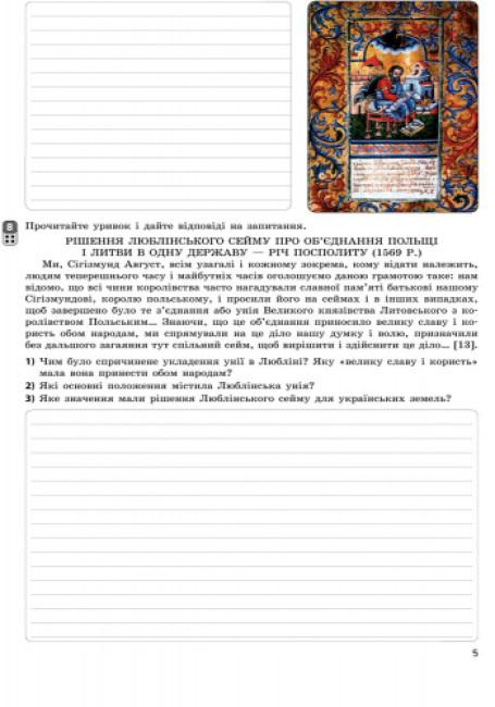 Історія України. 8 клас. Зошит контролю навчальних досягнень учнів
