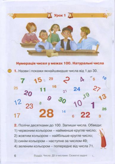 Математика. 3 клас. Підручник. 1 частина (у 2-х ч.)