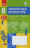 Українська література. 8 клас. Робочий зошит (до підр. Борзенка, Лобусової)