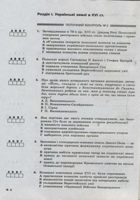 Історія України. 8 клас. Робочий зошит (до підр. Гісема, Мартинюка)