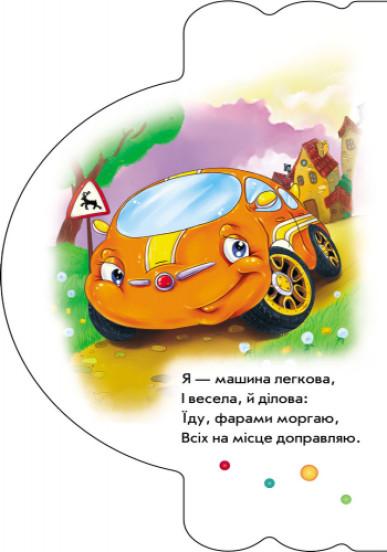 Моя перша книжка. Машинки