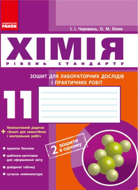 Хімія. 11 клас: Зошит для лабораторних дослідів і практичних робіт (рівень стандарту)