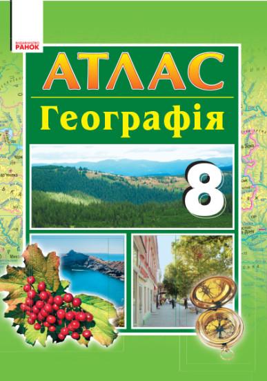 Атлас. Географія. 8 клас