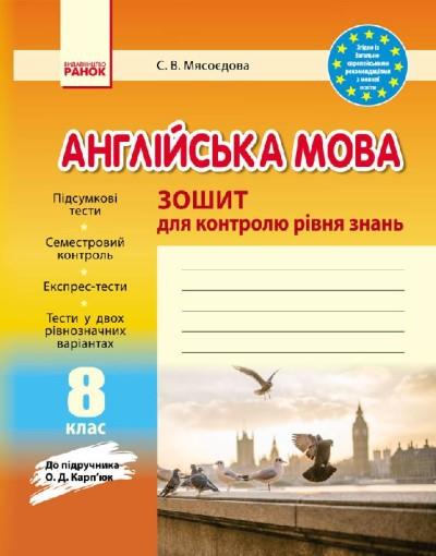 Англійська мова. 8 клас: зошит для контролю рівня знань (до підруч. О.Д. Карп'юк)