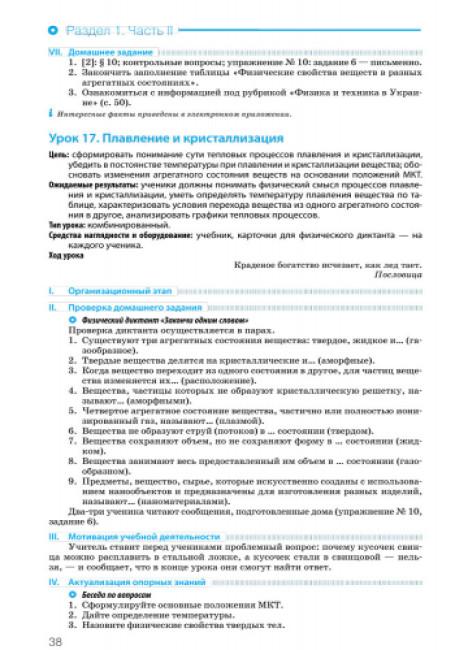 Физика. 8 класс. Разработки уроков: К учебнику под редакцией В. Г. Барьяхтара, С. А. Довгого