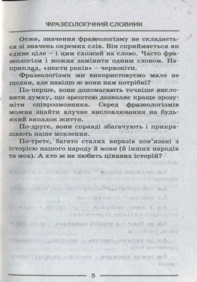 Словник. Фразеологічний
