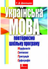 Українська мова. Повторюємо шкільну програму