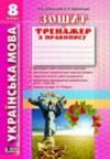 Українська мова. 8 клас. Зошит тренажер з правопису
