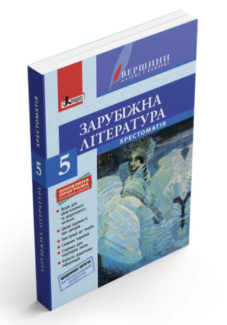 Хрестоматія 'ВЕРШИНИ'.  5 клас. Зарубіжна література + Щоденник читача