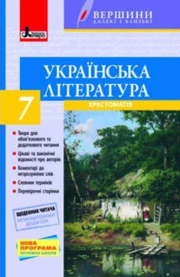 Хрестоматія 'ВЕРШИНИ'. Українська література. 7 клас + Щоденник читача