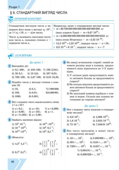 Алгебра. 8 клас. Практикум до підр. Прокопенко Н.С.
