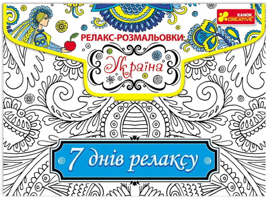 Релакс-раскраска. Украина