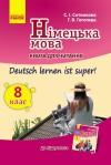 Німецька мова. 8 клас: книга для читання (до підруч. «Німецька мова. 8 клас. Deutsch lernen ist super!»)