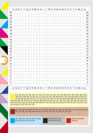 Світ захоплень піксель-АРТ: Розшифруй та розфарбуй