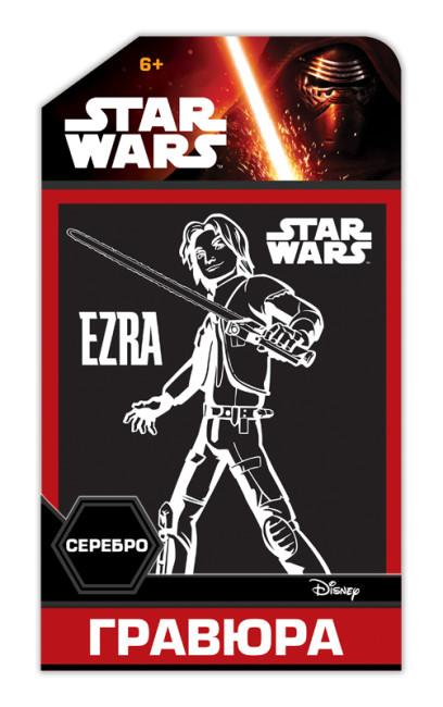 Гравюры по лицензии 'Star Wars'. Эзра. Disney