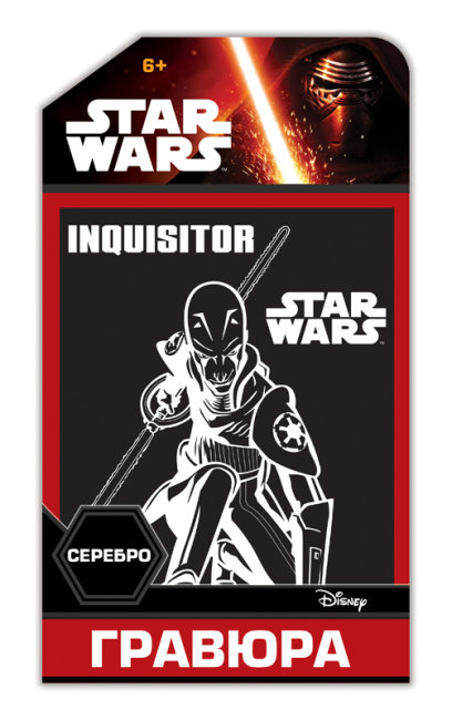 Гравюры по лицензии 'Star Wars'. Инквизитор. Disney