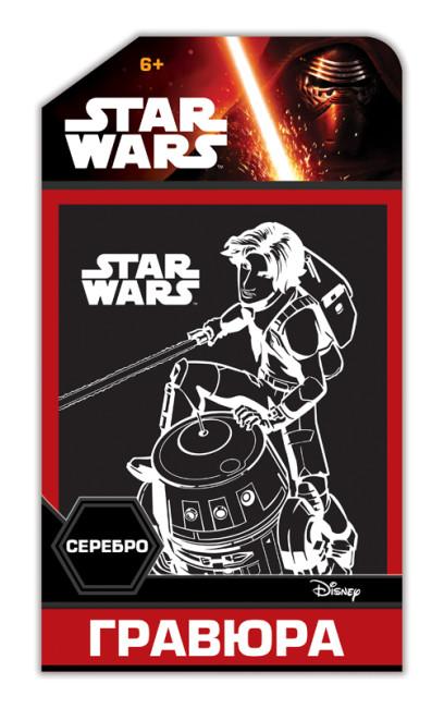 Гравюры по лицензии 'Star Wars'. Эзра и Чоппер. Disney