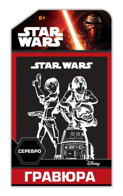 Гравюры по лицензии 'Star Wars'. Эзра, Чоппер и девушка. Disney