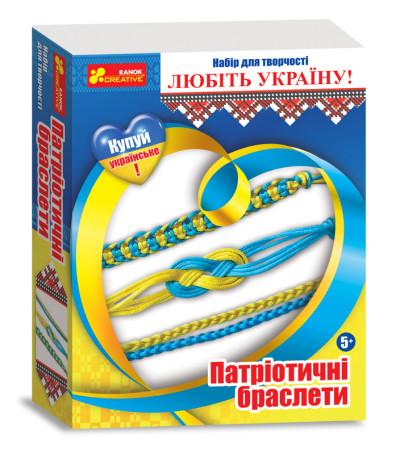 Патріотичні браслети 'Україна'