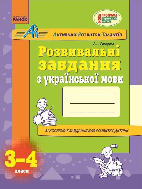 АРТ. Розвивальні завдання з української мови. 3-4 клас